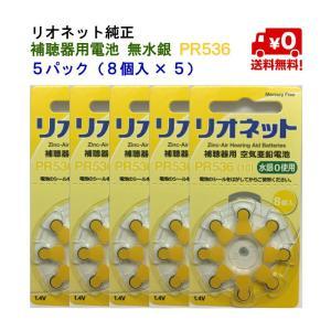 リオネット 補聴器 電池 PR536 5パック(8個入×5) 純正 無水銀 空気電池
