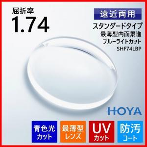 ブルーライトカット 遠近両用レンズ 超薄型1.74 HOYA SHF174LBP メガネレンズ|eyeneed