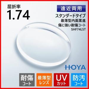 キズに強い 遠近両用レンズ 超薄型 1.74 HOYA SHF174LST スペクティ メガネレンズ|eyeneed