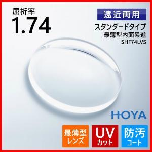 遠近両用レンズ 超薄型1.74 HOYA SHF174LVS  メガネレンズ|eyeneed