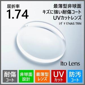 最薄型 非球面 1.74 紫外線 UVカット 傷に強い防傷コート ITO シグマ174AS TRN 度付き レンズ メガネレンズ|eyeneed