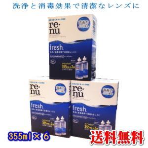 コンタクト洗浄液 レニューフレッシュ 355ml (6本)