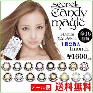 カラコン カラーコンタクトレンズ 1ヶ月 度なし シークレットキャンディーマジック(2枚/1箱)