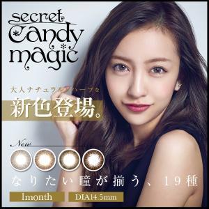 カラコン カラーコンタクトレンズ 1ヶ月 度なし シークレットキャンディーマジックプレミアム(2枚入/1箱)