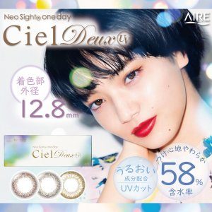 12%off特典あり 10枚 カラコン ネオサイトワンデーシエルデュウUV カラコン デュ― Deux 小松菜奈 12.8mm|eyes-creation