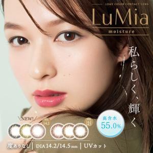 12%off特典あり カラコン  ワンデールミア LuMia モイスチャー 1箱10枚 DIA14.2/14.5mm カラコン ワンデー 1day 度あり 度なし ナチュラル 森 絵梨佳 モデル|eyes-creation