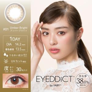 【2セット12%offクーポン】【1箱30枚】カラコン アイディクト バイ フェアリー 1day 度あり14.2 内田理央 EYEDDiCT ナチュラル ワンデー カラーコンタクト|eyes-creation