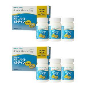 【商品名】「2箱セット」オキュバイト+ルテイン ロイヤルパック   【商品特長】  ビタミン、ミネラ...