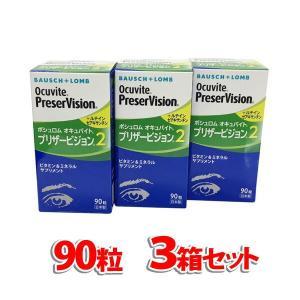 オキュバイトプリザービジョン2 90粒(単品)×3箱セット 約3ヶ月分 ボシュロム (宅配便-c)