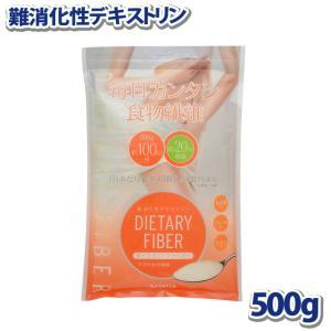 難消化性デキストリン 水溶性食物繊維500g(微顆粒品)ダイエタリーファイバー(ポスト投函-c)