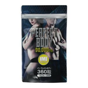 HMB カルシウム  「PERFECT BODY」   360粒(1日12粒/30日分) (ポスト投函-np)