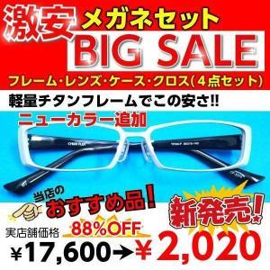 激安 メガネ CF3370 度付き レンズ付 セット 安い フレーム(近視・遠視・乱視・老視に対応)