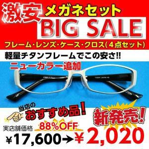 激安 メガネ CF3371 度付き レンズ付 セット 安い フレーム(近視・遠視・乱視・老視に対応)
