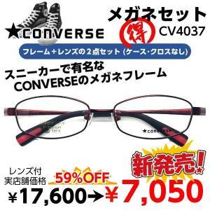 激安 メガネ CONVERSE コンバース CV4037 度付き レンズ付 セット 安い フレーム(...
