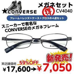 激安 メガネ CONVERSE コンバース CV4040 度付き レンズ付 セット 安い フレーム(...