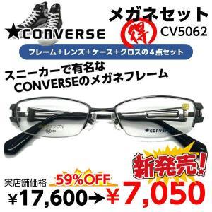 激安 メガネ CONVERSE コンバース CV5062 度付き レンズ付 セット 安い フレーム(...