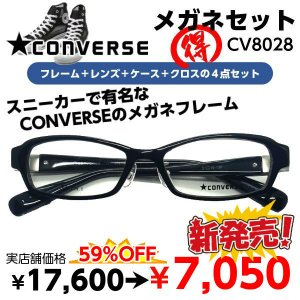激安 メガネ CONVERSE コンバース CV8028 度付き レンズ付 セット 安い フレーム(...