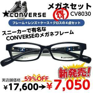 激安 メガネ CONVERSE コンバース CV8030 度付き レンズ付 セット 安い フレーム(...