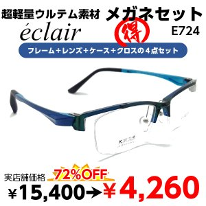 激安 メガネ 軽い かけやすい 超弾性 eclair E-724 度付き レンズ付 セット 安い フレーム(近視・遠視・乱視・老視に対応)
