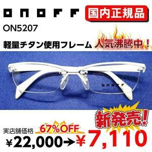 【国内正規品】オノフ ON5207 ブランド フレーム ONOFF めがね メガネ 眼鏡 度付き