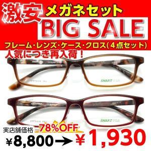 激安 メガネ STP79-018 度付き レンズ付 セット 安い フレーム(近視・遠視・乱視・老視に対応)