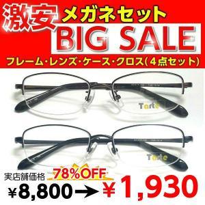 激安 メガネ TAR1014 度付き レンズ付 セット 安い フレーム(近視・遠視・乱視・老視に対応)