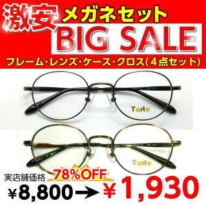 激安 メガネ TAR1512 度付き レンズ付 セット 安い フレーム(近視・遠視・乱視・老視に対応)