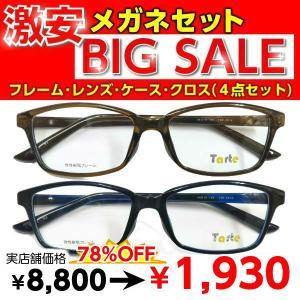 激安 メガネ TAR4014 度付き レンズ付 セット 安い フレーム(近視・遠視・乱視・老視に対応)