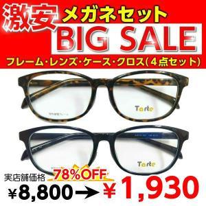 激安 メガネ TAR4016 度付き レンズ付 セット 安い フレーム(近視・遠視・乱視・老視に対応)