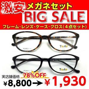 激安 メガネ TAR4512 度付き レンズ付 セット 安い フレーム(近視・遠視・乱視・老視に対応)
