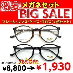 激安 メガネ TAR4514 度付き レンズ付 セット 安い フレーム(近視・遠視・乱視・老視に対応)