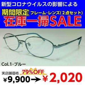 激安 メガネ WB3288 度付き レンズ付 セット 安い フレーム(近視・遠視・乱視・老視に対応)