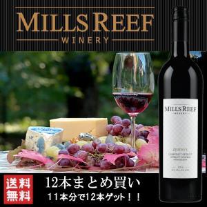 赤ワイン セット 12本 ミルズリーフ リザーブ カベルネメルロー 2014 まとめ買い ケース買い 1本お得 送料無料|eyntrading