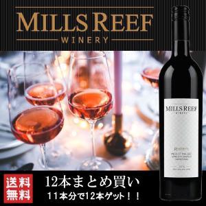 赤ワイン セット 12本 ミルズリーフ リザーブ メルローマルベック 2015 まとめ買い ケース買い 1本お得 送料無料|eyntrading
