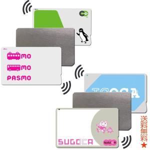 ICカード セパレーター 両面パスタイプ 両面反応 2枚交通系ICカード重ねる 電磁波干渉防止シート (ICカードセパレーター2枚お得セット)