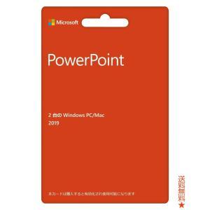 Microsoft PowerPoint 2019(最新 永続版)|カード版|Windows10/mac対応|PC2台