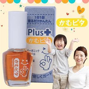 「かむピタ プラス」は子どもの爪噛みグセや指しゃぶりを防止するための苦味成分配合マニキュアです。  ...