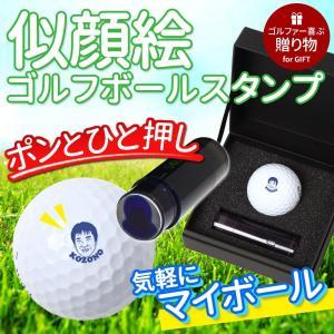 似顔絵ゴルフボールスタンプ ゴルフ好きな方へのプレゼントにも大人気。敬老の日の贈物にピッタリ
