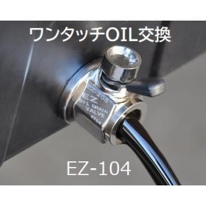 EZ-104 BUEL 自動二輪|ez-valve