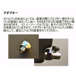 A-101 アダプター EZ-101用|ez-valve