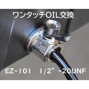 EZ-101 Harley-Davidson 自動二輪 |ez-valve