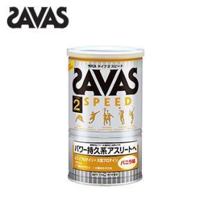 SAVAS(ザバス) タイプ2スピード(TYPE2 SPEED)378g(約18食分)CZ7324|ezaki-g
