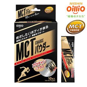 日清オイリオ Nisshin oillio MCT CHARGE チャージ パウダー 「NO-019802」|ezaki-g
