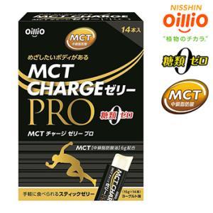 日清オイリオ Nisshin oillio MCT CHARGE チャージ ゼリー PRO 「NO-019803」|ezaki-g