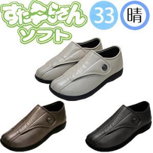 健康シューズすたこらさんソフト晴33ゆったりサイズの外履きシューズ|ezaki-g