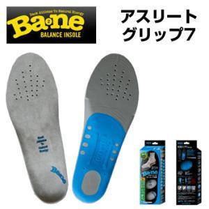 Ba2ne(バネ)インソール アスリートグリップ7(セブン)|ezaki-g