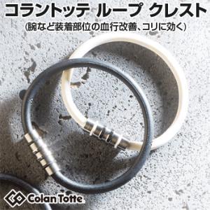 2017モデルコラントッテ(Colantotte)日本正規品ループ クレスト男女兼用磁気ブレスレット「ABAEF」|ezaki-g