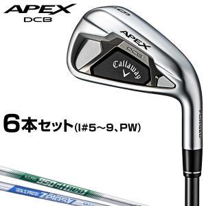 Callaway(キャロウェイ)日本正規品 APEX DCB(エイペックスDCB)アイアン 2021...