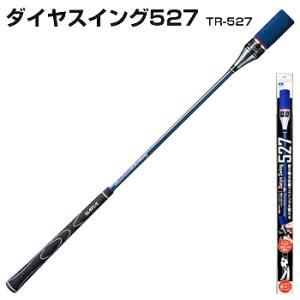 DAIYA GOLF(ダイヤゴルフ)日本正規品 ダイヤスイング527 「TR-527」 「ゴルフスイ...