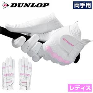 DUNLOP(ダンロップ)日本正規品全天候型ゴルフグローブ「両手用」GGG-6505W※レディスモデ...